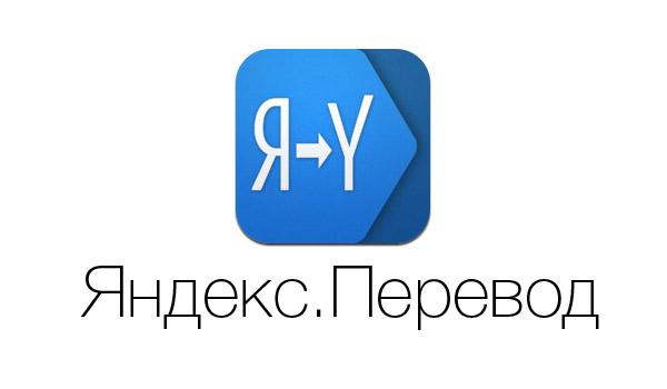 Яндекс.Переводчик — перевод и словарь офлайн в App Store